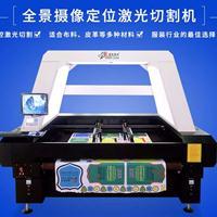 广州汉马厂家面料单层摄像电脑寻边切割机 打版皮革下料机打样机