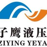 上海子鹰液压设备有限公司