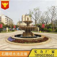 石雕喷泉厂家欧式广场水景喷泉制作