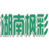 湖南枫彩建材科技有限公司