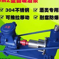 200JMZ-30不锈钢酒泵 可移动推车自吸泵