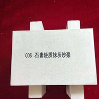贵州粉刷石膏厂