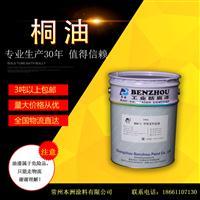 供应  本洲  桐油   室内木地板防腐漆