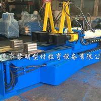供应15吨拉弯机|门窗拉弯机|铝材拉弯机|雨棚拉弯机