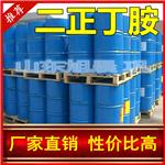 CAS: 111-92-2二正丁胺厂家生产企业价格