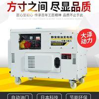 15千瓦静音柴油发电机便携式