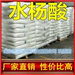 CAS:69-72-7水杨酸厂家生产企业价格