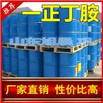 CAS: 109-73-9一正丁胺厂家生产企业价格