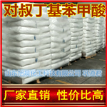CAS:98-73-7对叔丁基苯甲酸厂家生产企业价格