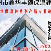 涿州市鑫华丰硕保温建材厂