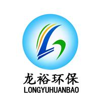 潍坊龙裕环保科技有限公司