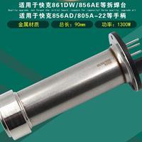 供应快克QUICK861热风拆焊台发热芯