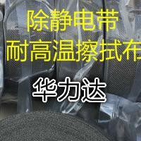 高温金属带_玻璃擦拭带  650度高温工业除静电带 现货直销