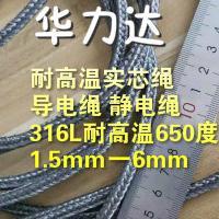 耐高温不�P钢纤�S绳.不锈钢金属绳 防火导电绳 消除静电绳