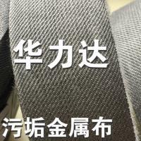 金属导电编织带 高温金属线 金属布 金属绳工厂批发