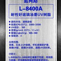 广东蓝柯路专业生产附着力好玻璃五金UV树脂厂家