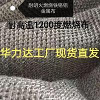 铁铬铝纤维布 燃烧器高温布由江苏华力达航空纺织科技有限公司