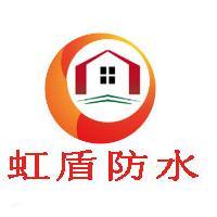 南昌虹盾防水材料有限公司