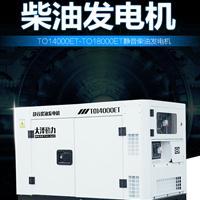 15千瓦静音柴油发电机可连续工作