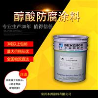 本洲供应单组份醇酸防腐涂料 易施工 品质保证 厂家直销 颜色定制