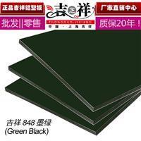 ***上海吉祥铝塑板厂家直销2mm3mm4mm墨绿铝塑板