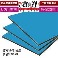 ***上海吉祥铝塑板厂家直销浅兰铝塑板近100多款颜色可选