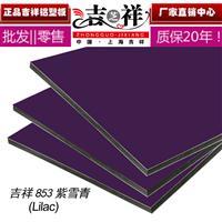***上海吉祥紫雪青铝塑板内墙外墙背景墙门头广告干挂