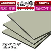上海吉祥工行灰铝塑板2mm3mm4mm内墙外墙门头广告