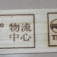 木托盘烙标机 IPPC标识烙印机 木包装箱烙字机