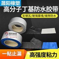 屋面板密封胶带