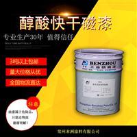 醇酸快干磁漆 干燥速度块 防锈能力好 本洲涂料 厂家供应品质保证