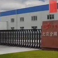 alc轻质隔墙板施工、加气砖、高精度砌块厂家直供 (金隅)