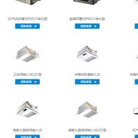 【深圳大金空调总代理VRVN全效金制系列厨房卫浴空调