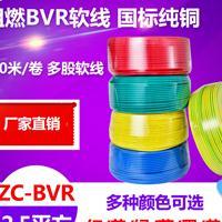 金环宇电线电缆厂价阻燃电线ZC-BVR2.5铜软线家装照明插座用电线