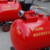 厂家批发PY系列半固定式泡沫灭火装置 移动泡沫灭火装置