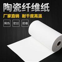 硅酸铝陶瓷纤维纸耐高温防火纸隔热阻燃棉垫电器密封防火保温材料