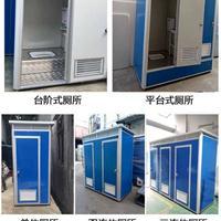 海南移动厕所、简易厕所、工地厕所、流动厕所、临时厕所厂家