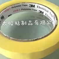 3M 1318-1 文太胶粘制品有限公司