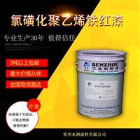 本洲涂料     干燥时间快  氯磺化聚乙烯铁红漆   价格低廉