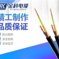 广东金科电缆,护套软电缆RVV,全项保检,电缆厂家