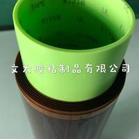 3M 1218 高温胶带 文太胶粘制品有限公司