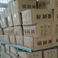 道钉锚固剂-钢筋锚固剂 北京中德新亚建筑技术有限公司