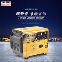 工业用5千瓦静音柴油发电机YT6800T
