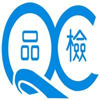 东莞市品检仪器设备有限公司