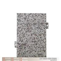高层建筑物古建2.0厚仿石纹铝单板 3.0厚仿石材铝单板