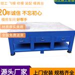模具抛光台厂家-钢板模具修理台-机械五金模具装配工作桌