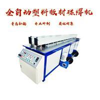 PP塑料板材拼板机厂家 新辐塑料PP板碰焊机 塑料板自动焊接机价格