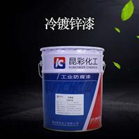 供应 昆彩 江西 冷镀锌漆 适用于钢铁、碳钢、铸铁