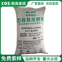 节能新材料石膏砂浆 脱硫石膏基砂浆 石膏保温砂浆价格