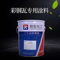 昆彩 彩钢瓦专用涂料 海蓝 耐候性好 防腐防锈